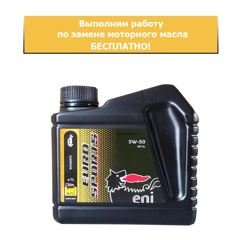 Besplatnaya-zamena-motornogo-masla-na-Top-Craft