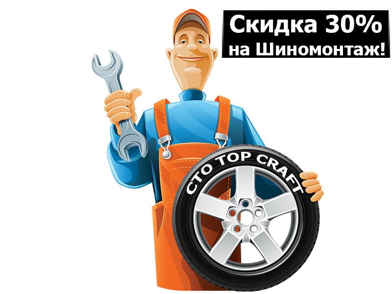 akciya-shinomontazh-top-craft
