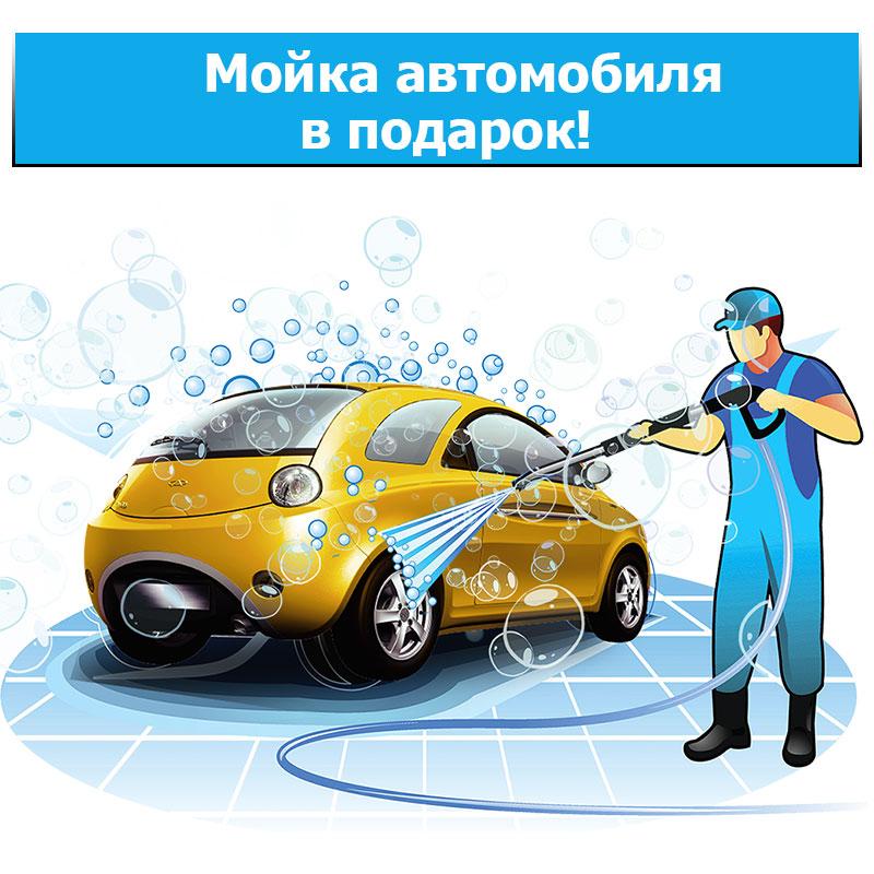 moika-v-podarok-2