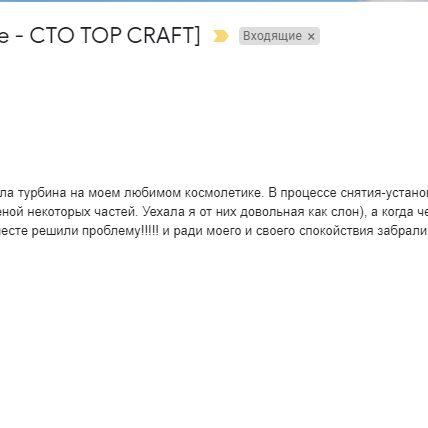 Clip2net_191015162408-otzyv
