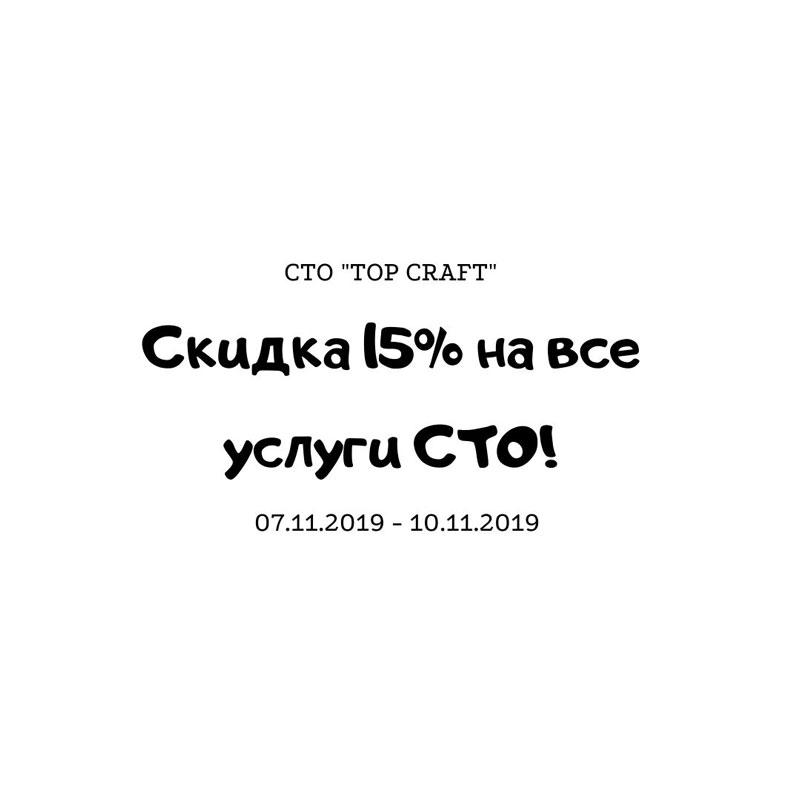 skidka-na-uslugi-sto-noyabr-2019