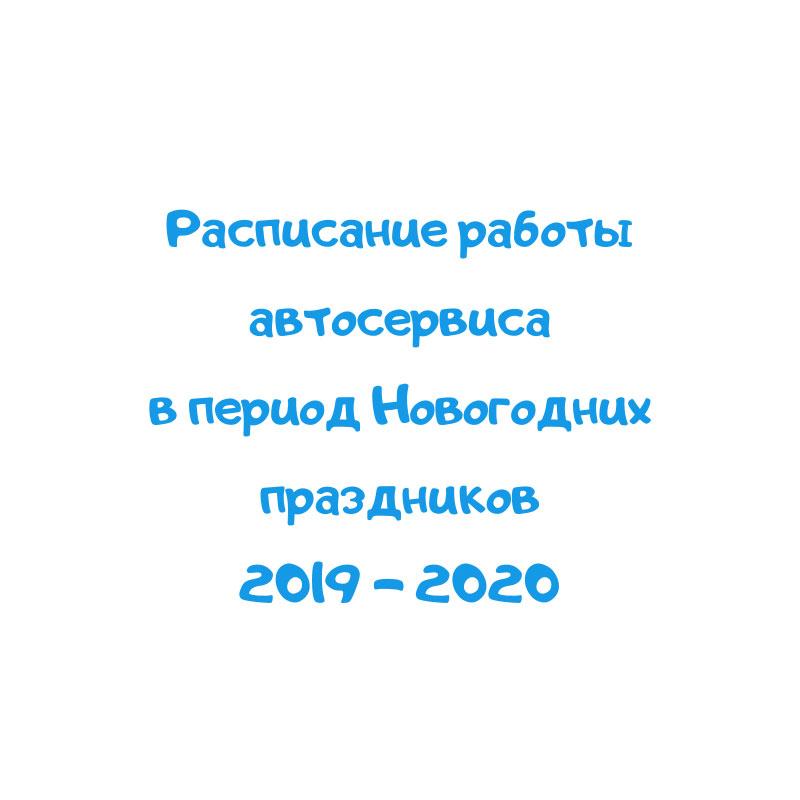 raspisanie-raboty-avtoservisa-ng-2019-2020