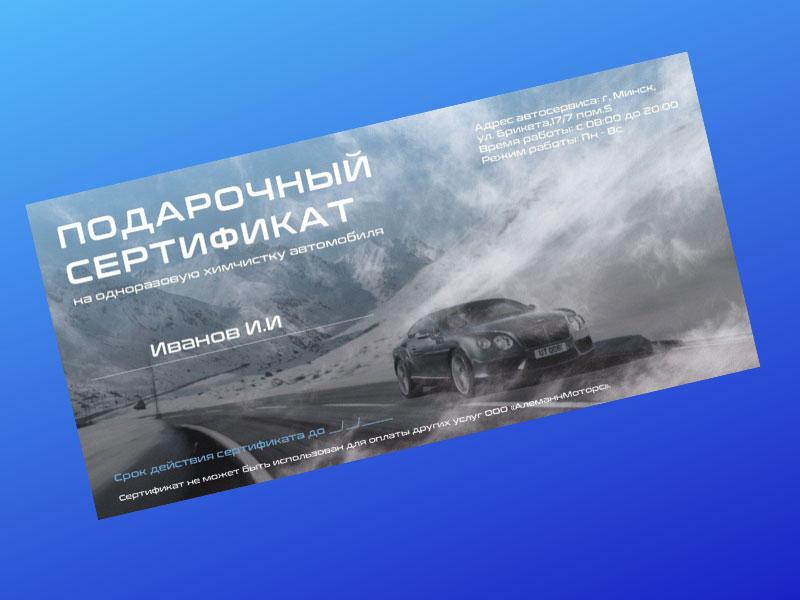 podarochnye-sertifikaty-na-himchistku-salona-avtomobilya