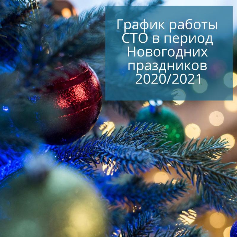 New-yer-2020-2021