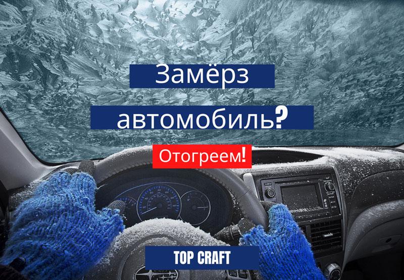 otogrev-avtomobilya-v-minske